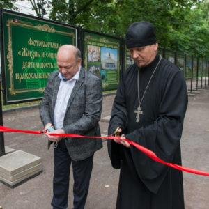 В центре Москвы открылась фотовыставка, посвященная жизни новых приходов столицы