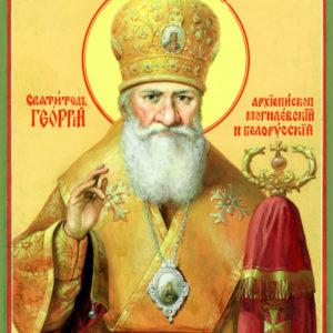 6 августа — святитель Георгий (Конисский), архиепископ Могилевский