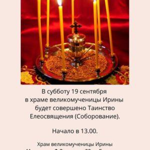 В субботу 19 сентября в 13.00 — Соборование в храме великомученицы Ирины