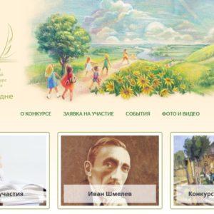 Открывается VII сезон Международного детско-юношеского литературного конкурса «Лето Господне»