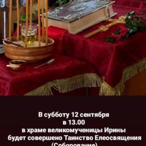 В субботу 12 сентября в 13.00 в храме вмц.Ирины будет совершено Соборование