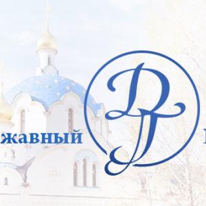 В Свято-Елисаветинском монастыре Минска пройдет ХХ Международный фестиваль «Державный глас»