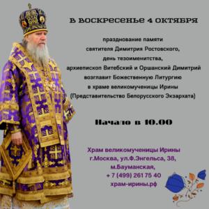 4 октября — архиерейское богослужение в храме великомученицы Ирины
