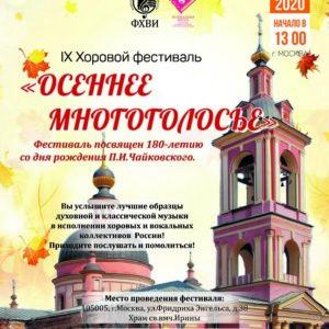 Хоровой фестиваль «Осеннее многоголосье»