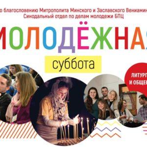 Каждую последнюю субботу месяца православная молодежь Минска будет собираться на молитву