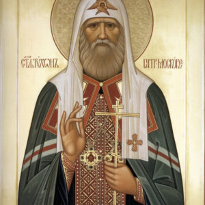 9 октября. Память свт. Тихона, патриарха Московского и всея Руси