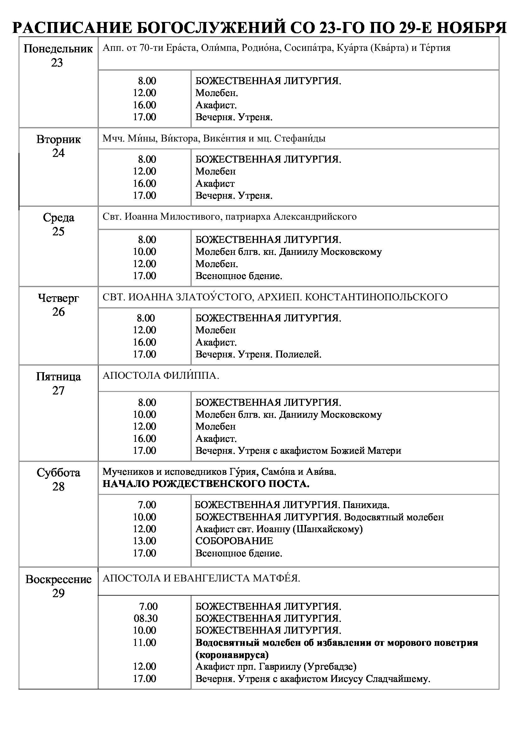 Расписание-ноябрь-2020