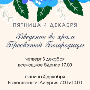 Празднование Введения во храм Пресвятой Богородицы в храме вмц.Ирины г.Москвы
