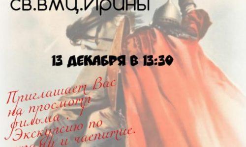 13 декабря — просмотр фильма о св. блгв.кн. Александре Невском и экскурсия по храму