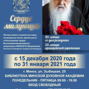 В Минской духовной академии состоится выставка «Сердце милующее», посвященная 85-летию митрополита Филарета