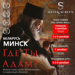 В кинотеатрах Беларуси начинаются показы документального фильма «Где ты, Адам?»