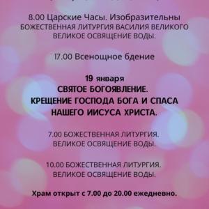Праздник Крещения Господня в храме вмц.Ирины г.Москвы