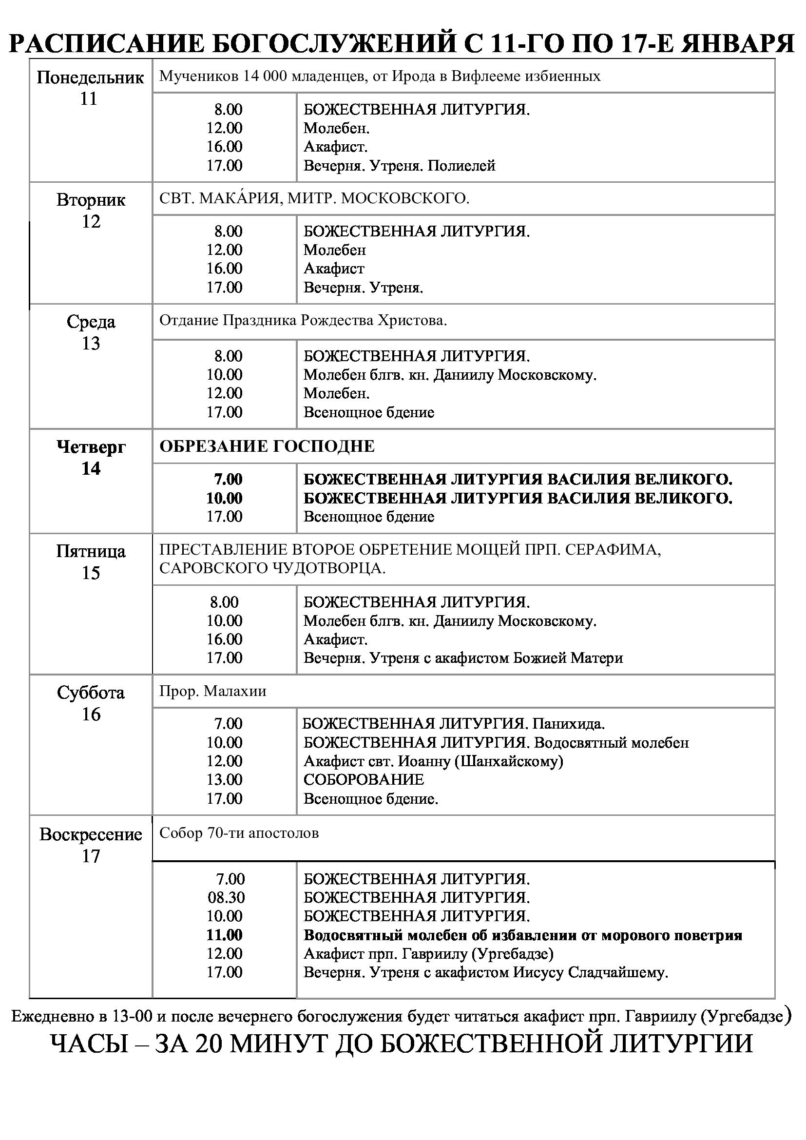 Расписание-январь-2021