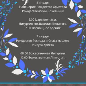 Расписание богослужений на Рождество Христово в храме великомученицы Ирины