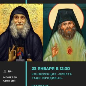 В субботу 23 января в храме великомученицы Ирины состоится конференция «Христа ради юродивые»