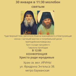 30 января — молебен и конференция в храме великомученицы Ирины г.Москвы