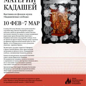 С 10 февраля по 7 марта — выставка «Заветные материи Кадашей» в храме великомученицы Ирины