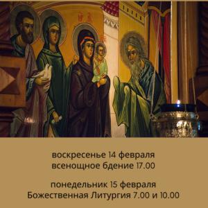 15 февраля — Сретение Господне
