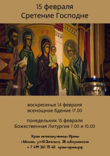 15 февраля Сретение Господне