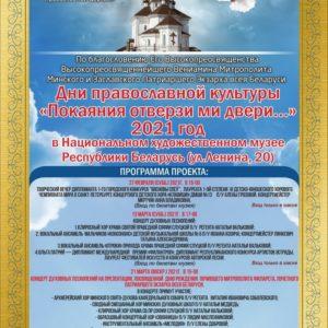 С 27 февраля по 21 марта в Минске пройдут Дни православной культуры