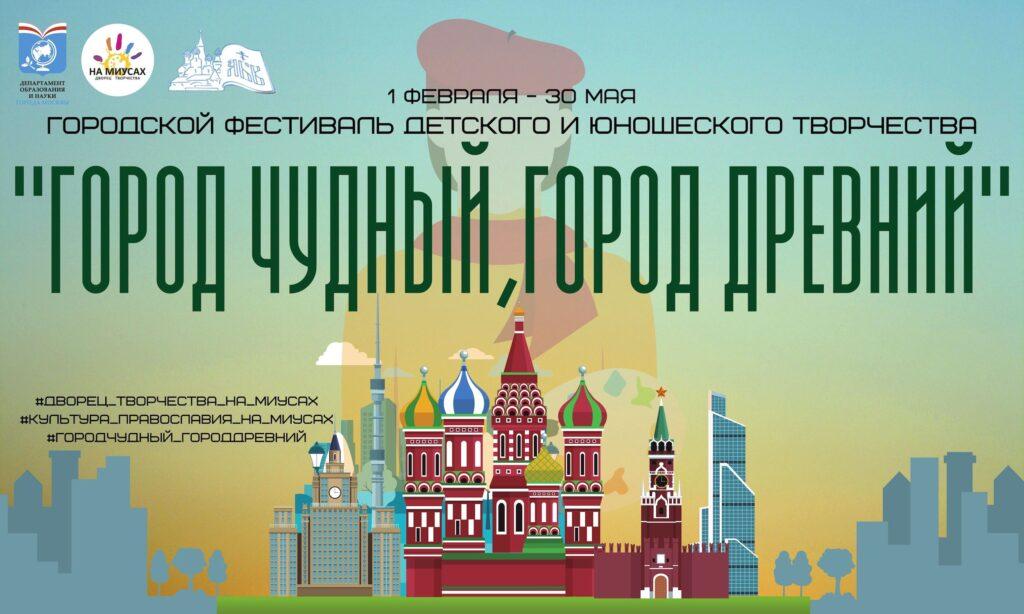 При участии Отдела религиозного образования в Москве пройдет фестиваль «Город чудный, город древний»