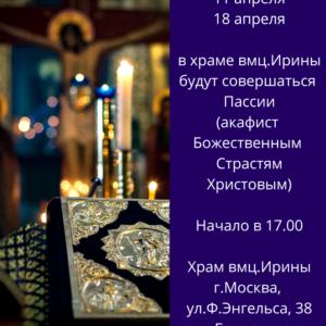Пассии (акафист Страстям Христовым) в храме великомученицы Ирины