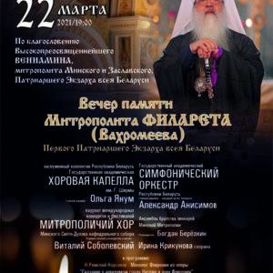 Вечер памяти митрополита Филарета (Вахромеева) состоится 22 марта в Белорусской государственной филармонии