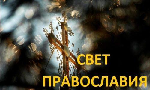 Вниманию юных литераторов и исследователей! До завершения приема заявок на конкурсы работ учащихся «Свет Православия» осталось 12 дней
