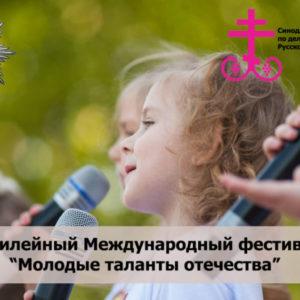 Синодальный отдел по делам молодежи Русской Православной Церкви приглашает к участию в международном фестивале «Молодые таланты Отечества»