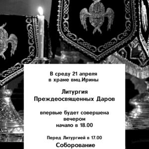 Вечерняя Литургия Преждеосвященных Даров в храме вмц.Ирины