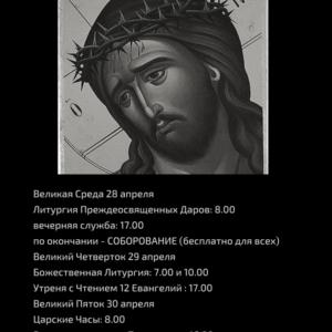 Богослужения Страстной Седмицы в храме великомученицы Ирины