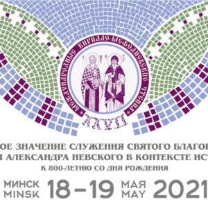 Заявки на участие в Международных XXVII Кирилло-Мефодиевских чтениях принимаются до 10 мая 2021 года