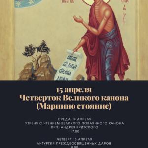 15 апреля — Четверток Великого канона (Мариино стояние)