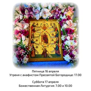 17 апреля — Суббота Акафиста. Похвала Пресвятой Богородицы.