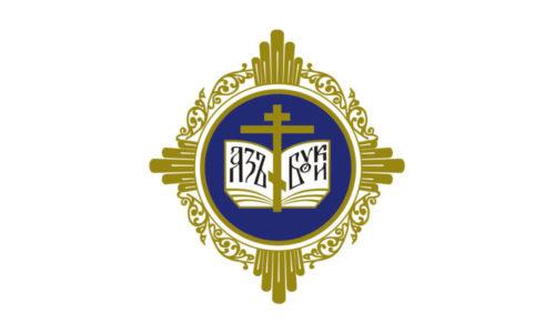 Программа мероприятий направления «Церковь и молодежь» в рамках XXIХ Международных Рождественских образовательных чтений