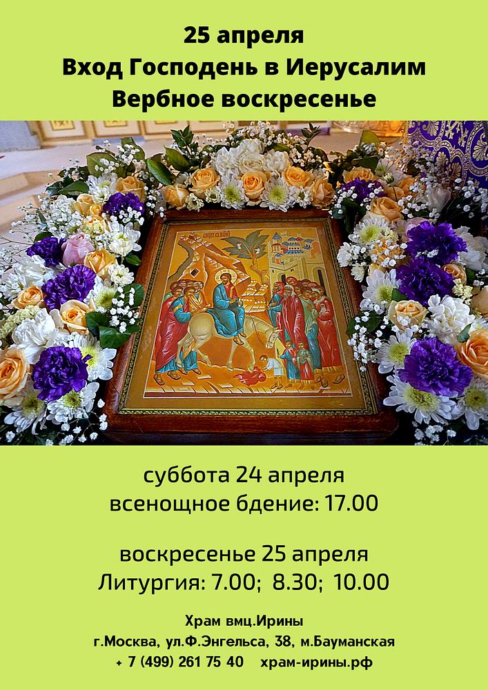 25 апреля Вход Господень в Иерусалим Вербное воскресенье