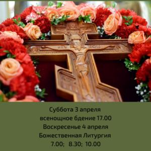 4 апреля — Неделя Крестопоклонная