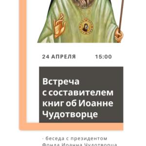 24 апреля — встреча с составителем книг об Иоанне Шанхайском