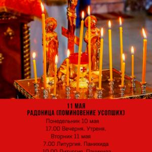 11 мая — Радоница (поминовение усопших)