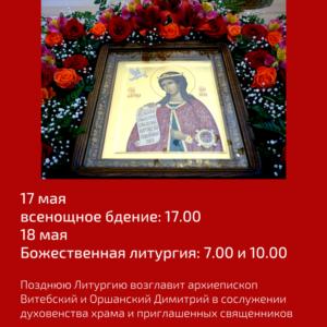 18 мая — престольный праздник храма великомученицы Ирины