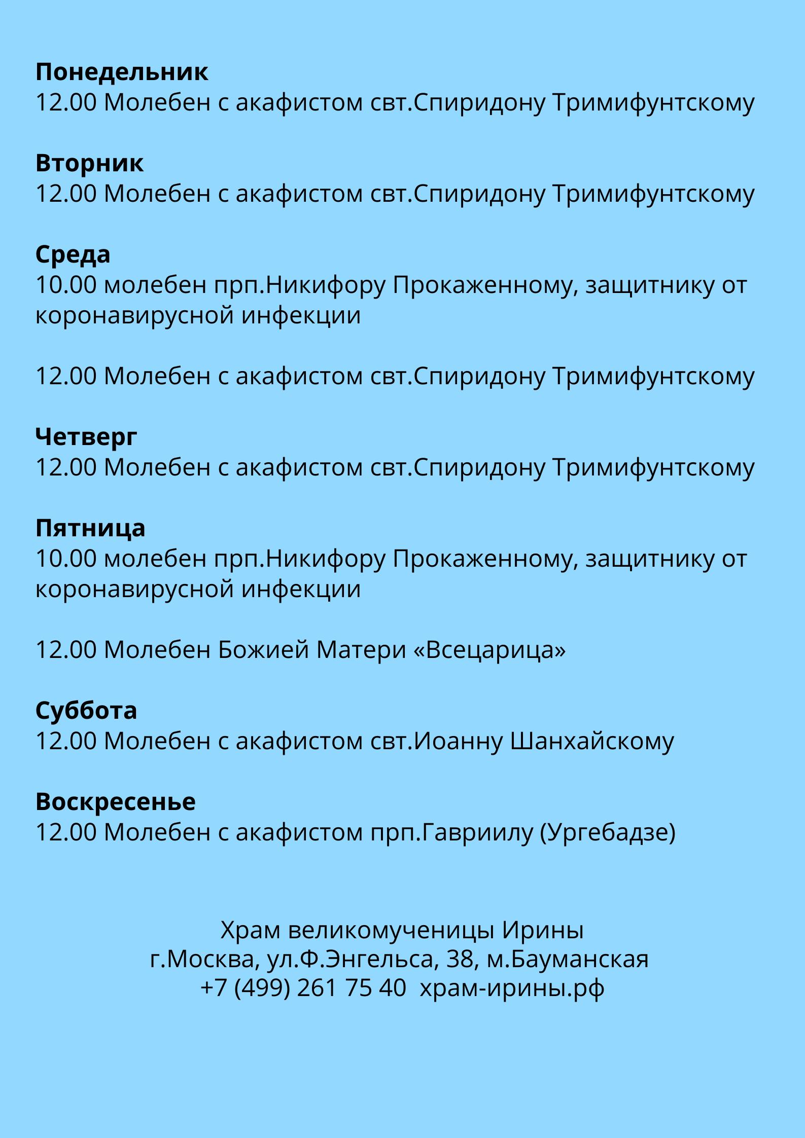 РАСПИСАНИЕ МОЛЕБНОВ