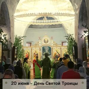 20 июня — День Святой Троицы. Пятидесятница