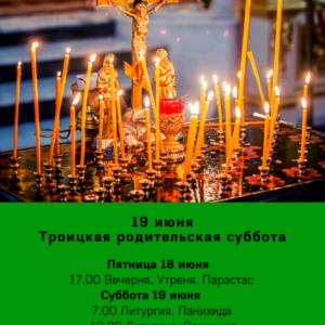 19 июня — Троицкая родительская суббота