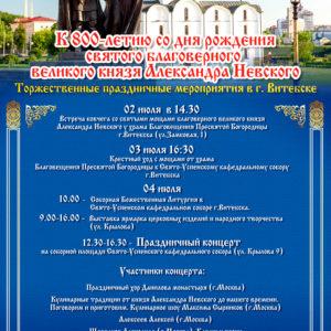 Торжественные мероприятия к 800-летию со дня рождения св.блгв.князя Александра Невского пройдут в городе Витебске