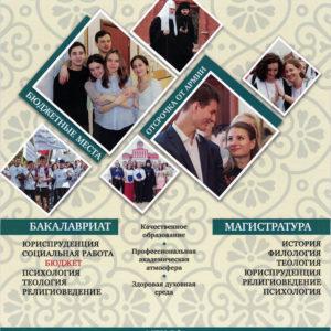 РПУ св.Иоанна Богослова приглашает