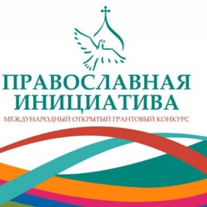 Начался прием заявок на конкурс «Православная инициатива — 2021»