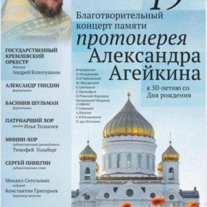 В Храме Христа Спасителя состоится благотворительный концерт памяти протоиерея Александра Агейкина