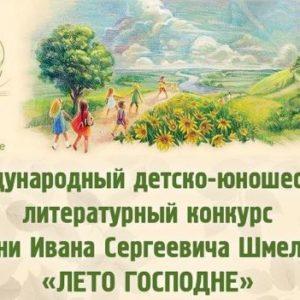 Объявлен Международный детско-юношеский литературный конкурс «Лето Господне»