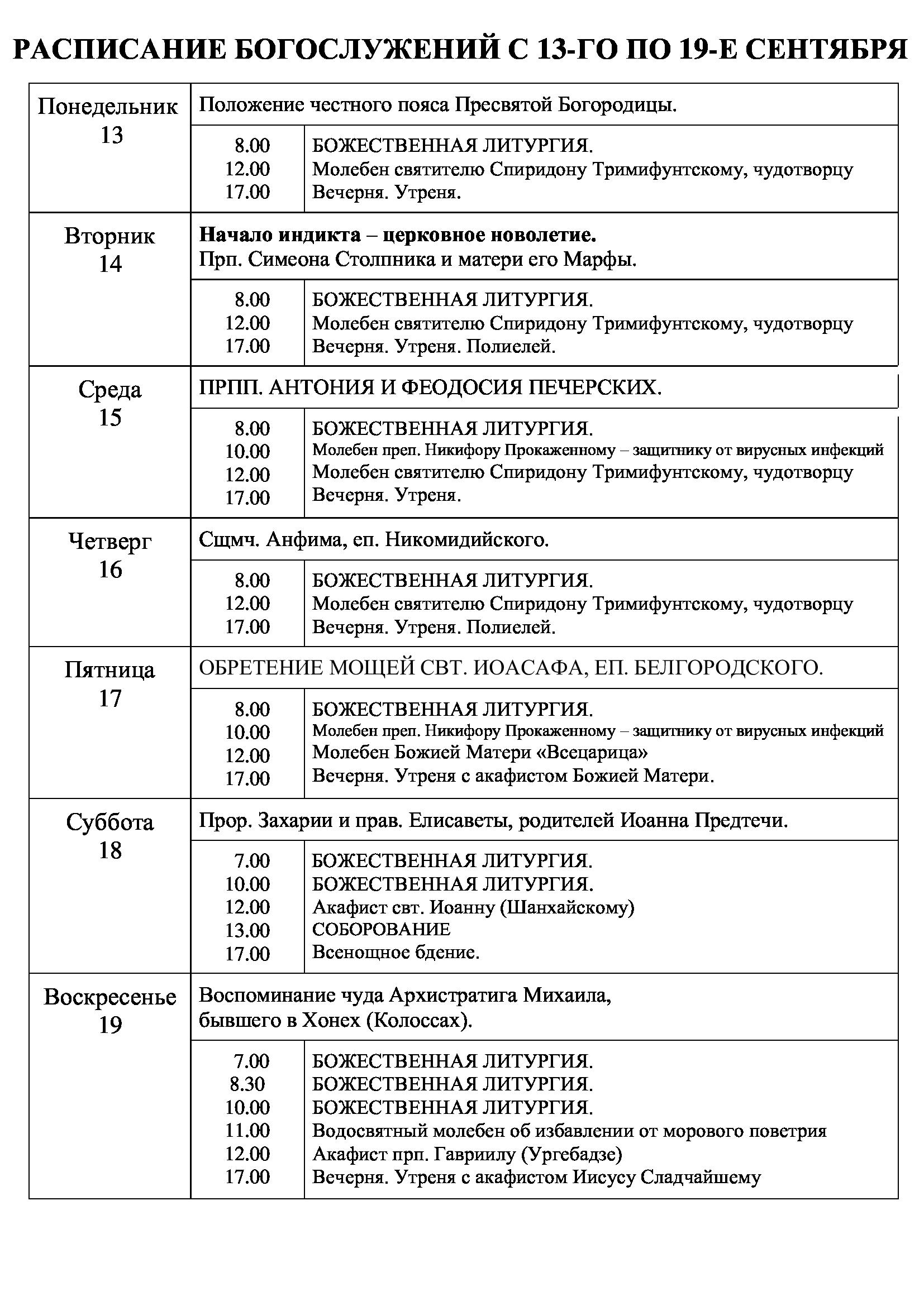 РАСПИСАНИЕ-1