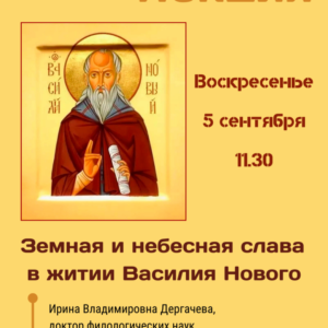 5 сентября — лекция о св.Василии Новом в храме вмц.Ирины
